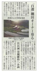 中国新聞掲載H270210