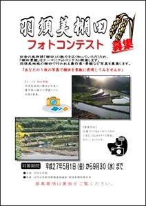 H27棚田フォトチラシ