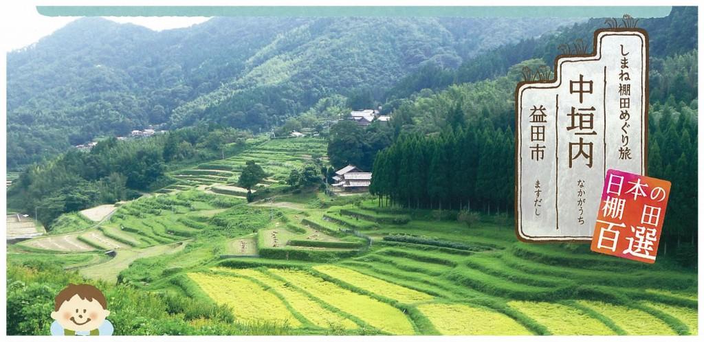nakagauchi2