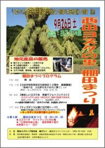 H27棚田祭り