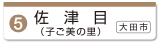 佐津目〈子ご美の里〉(大田市)